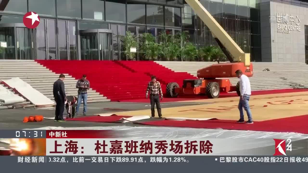 [视频]上海:杜嘉班纳秀场拆除 门店冷清 品牌产品下架