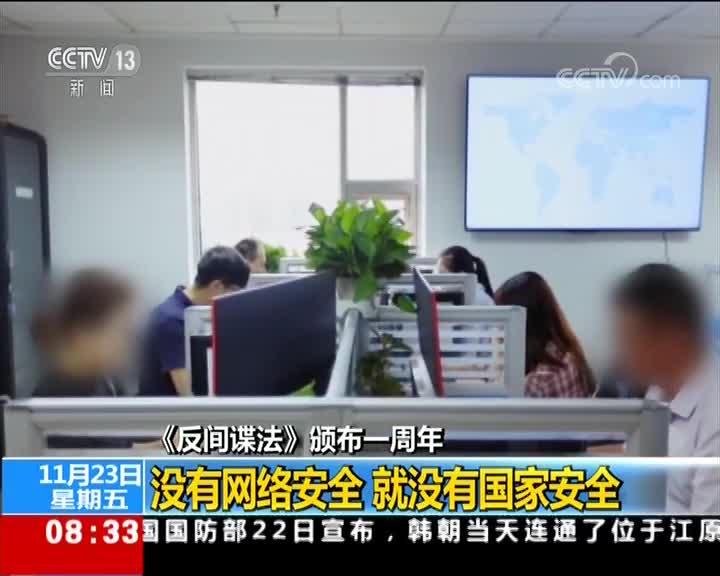 [视频]《反间谍法》颁布一周年 没有网络安全 就没有国家安全