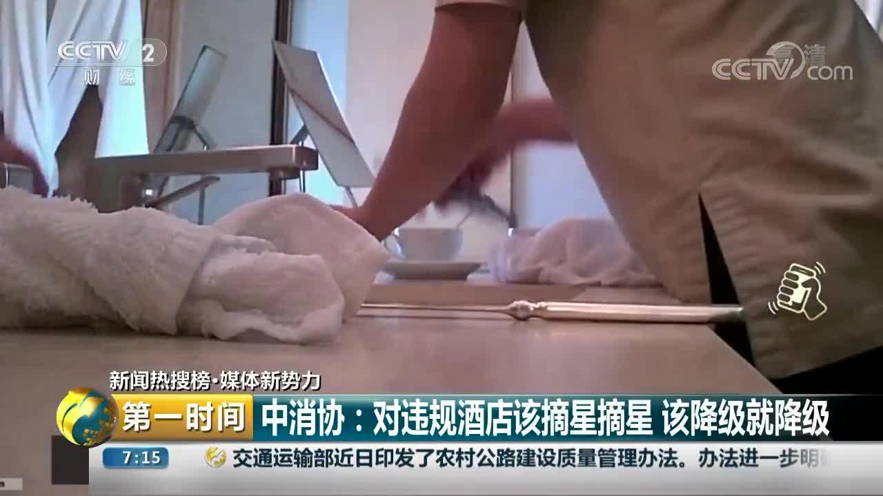 [视频]中消协:对违规酒店该摘星摘星 该降级就降级