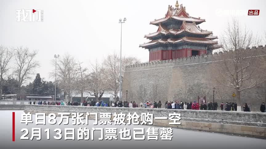 """[视频]北京雪后故宫成打卡圣地 门票售罄大批网友""""云赏雪"""""""