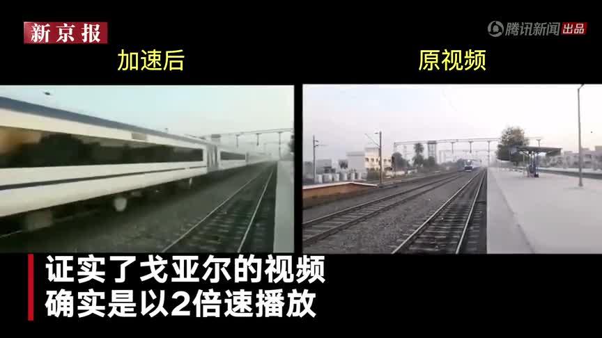 [视频]印度铁道部长炫耀高铁跑得快 被网友发现视频竟是快进的