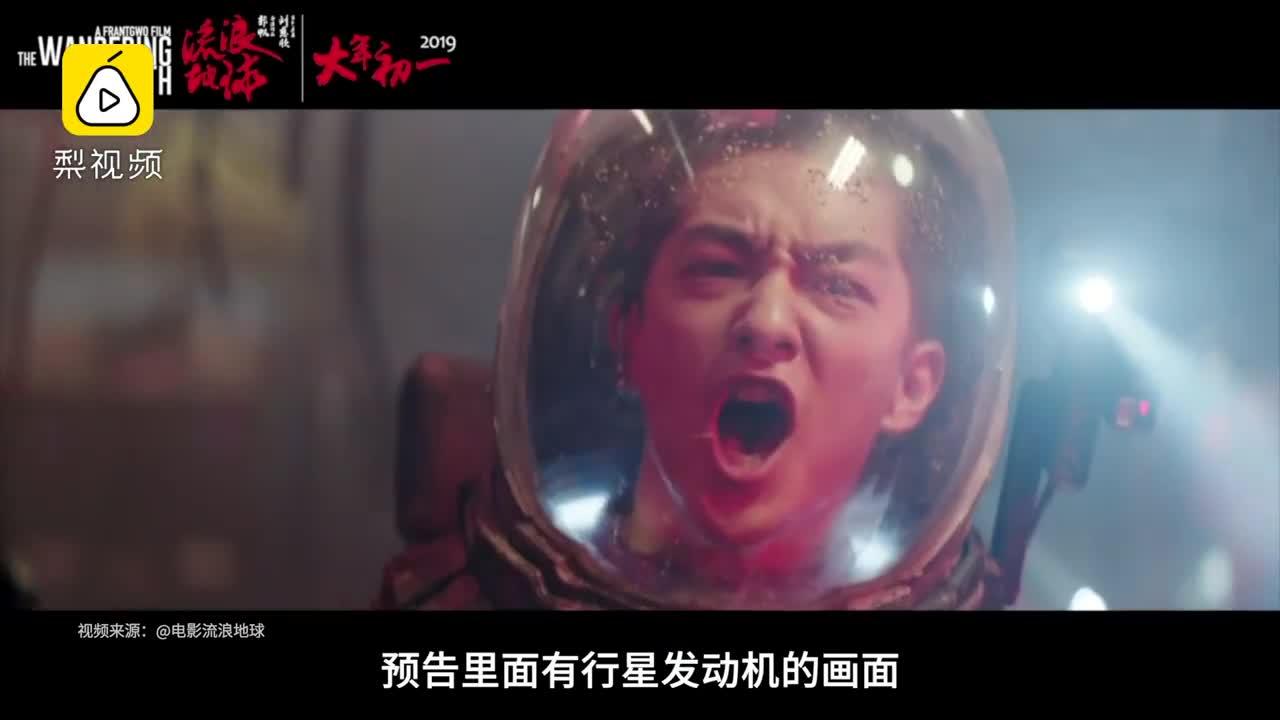 [视频]硬核粉丝!45天制重庆行星发动机