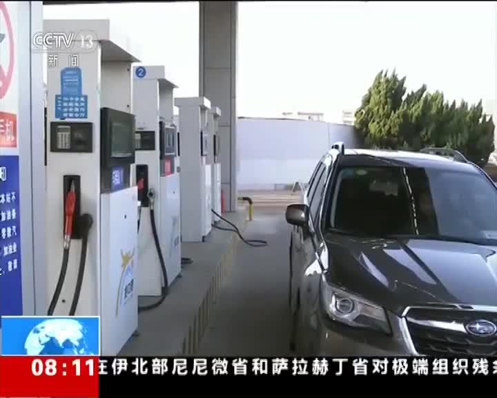 [视频]今起国内汽 柴油价格每吨提高50元 加满一箱92号汽油多花2元钱
