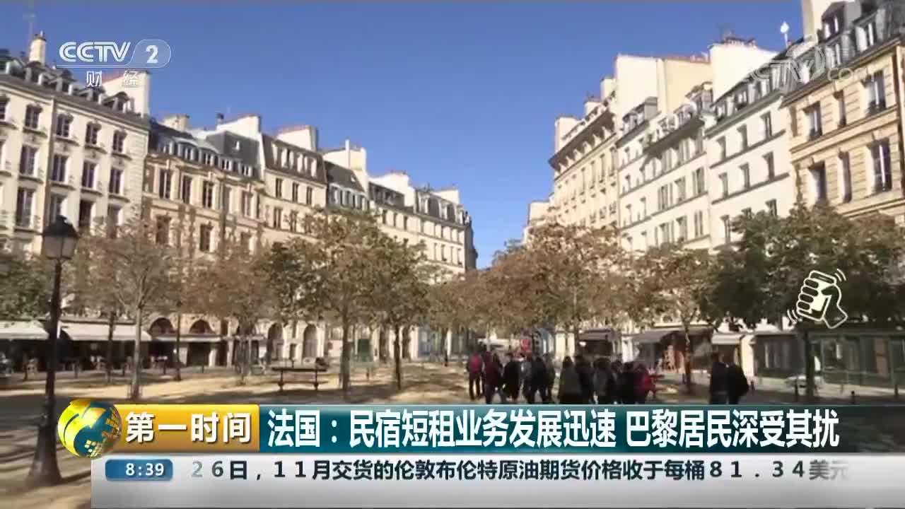 [视频]法国:民宿短租业务发展迅速 巴黎居民深受其扰