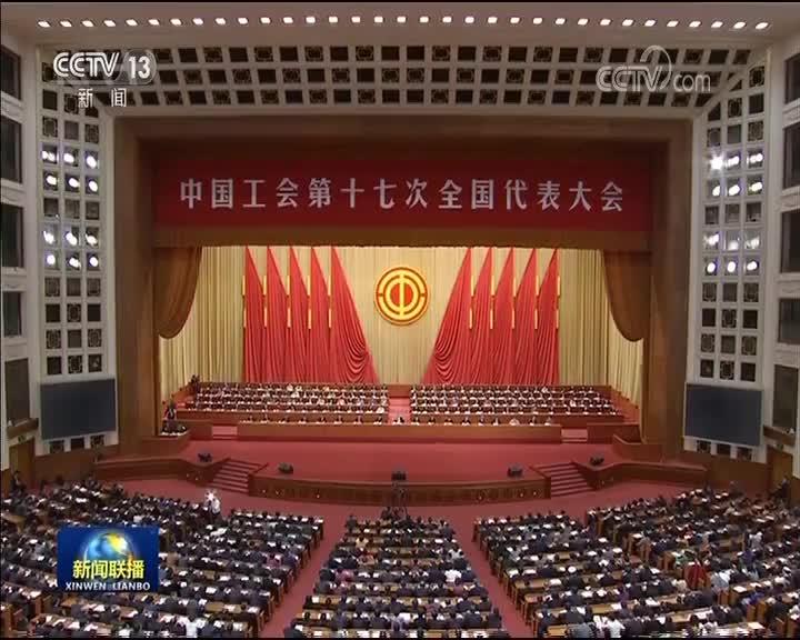 [视频]李克强在中国工会十七大作经济形势报告时强调 坚定信心攻坚克难调动各方面积极性 促进经济持续平稳运行和高质量发展