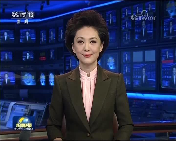 [视频]习近平向第八届北京香山论坛致贺信