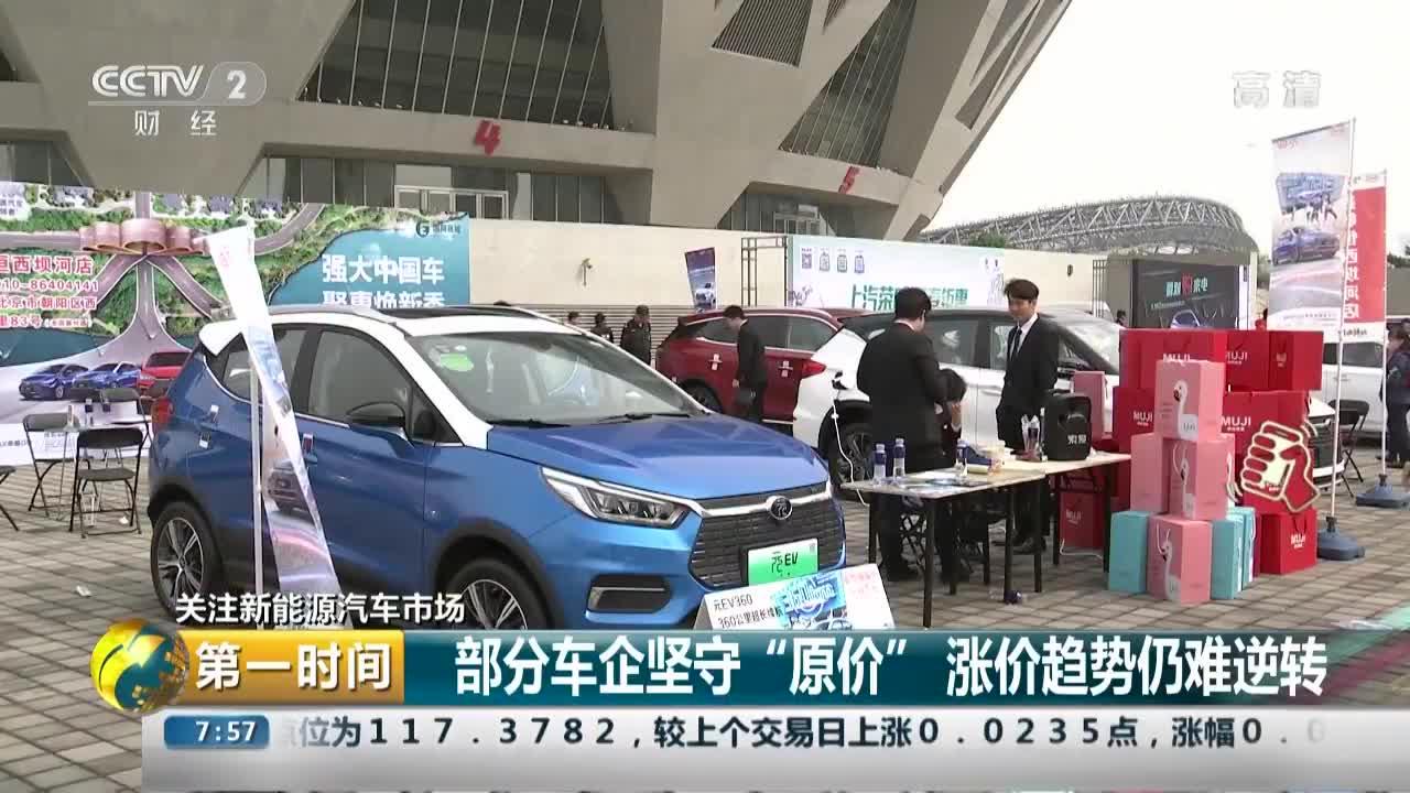 """[视频]关注新能源汽车市场:部分车企坚守""""原价"""" 涨价趋势仍难逆转"""