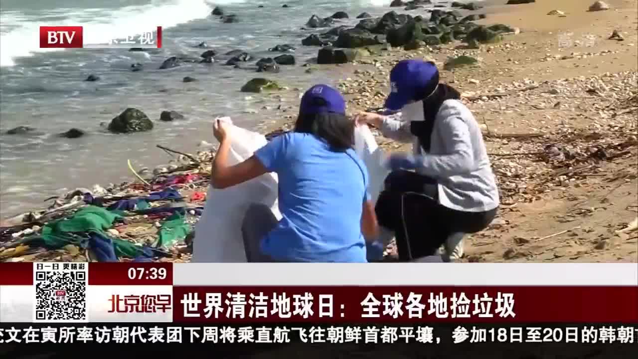 [视频]世界清洁地球日:全球各地捡垃圾