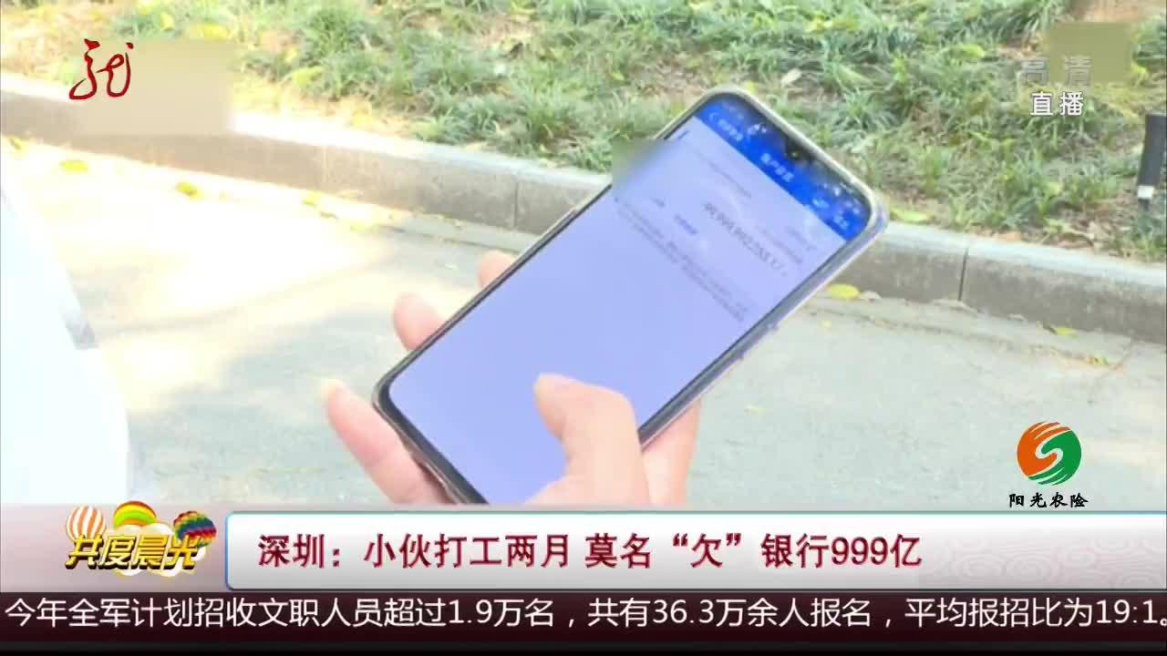 """[视频]深圳:小伙打工两月 莫名""""欠""""银行999亿"""