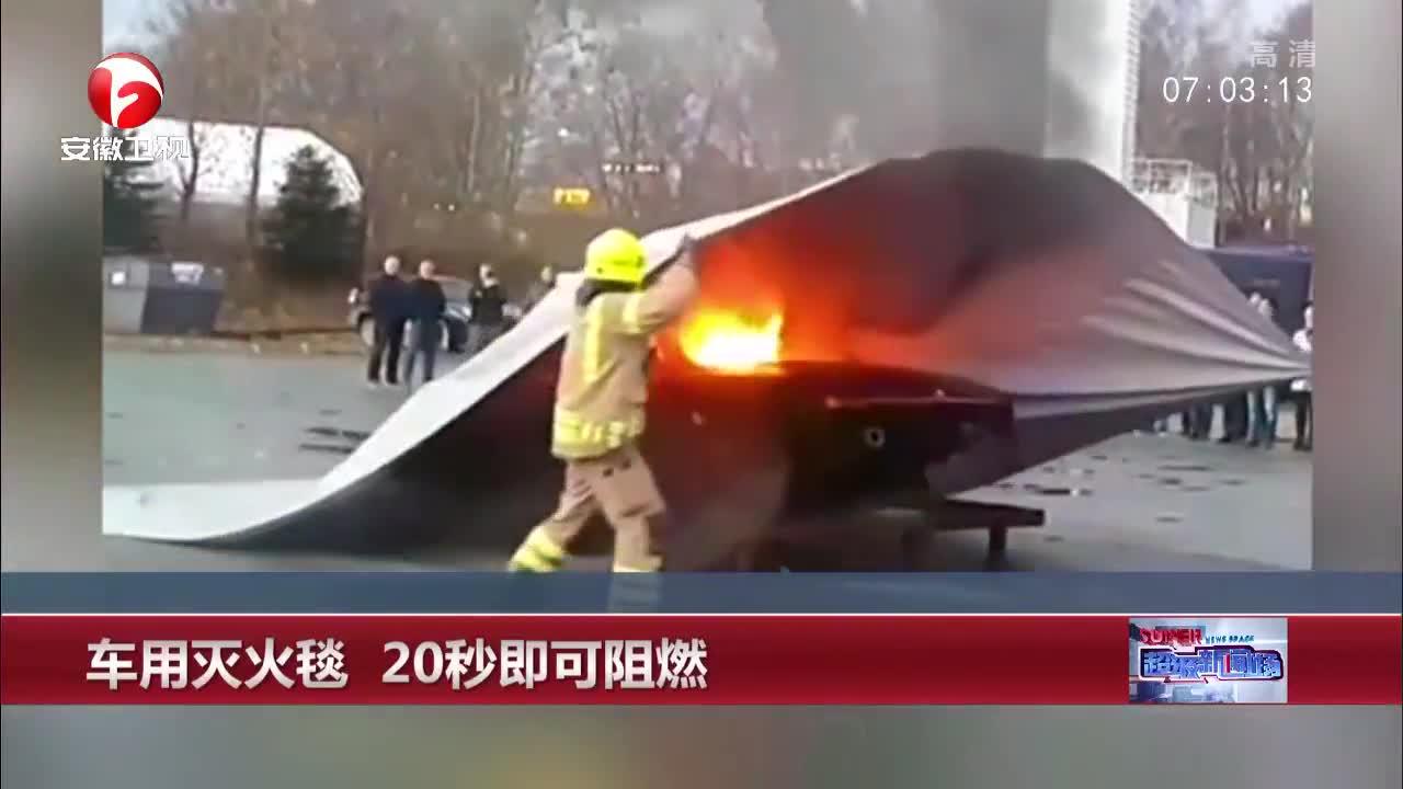 [视频]车用灭火毯 20秒即可阻燃