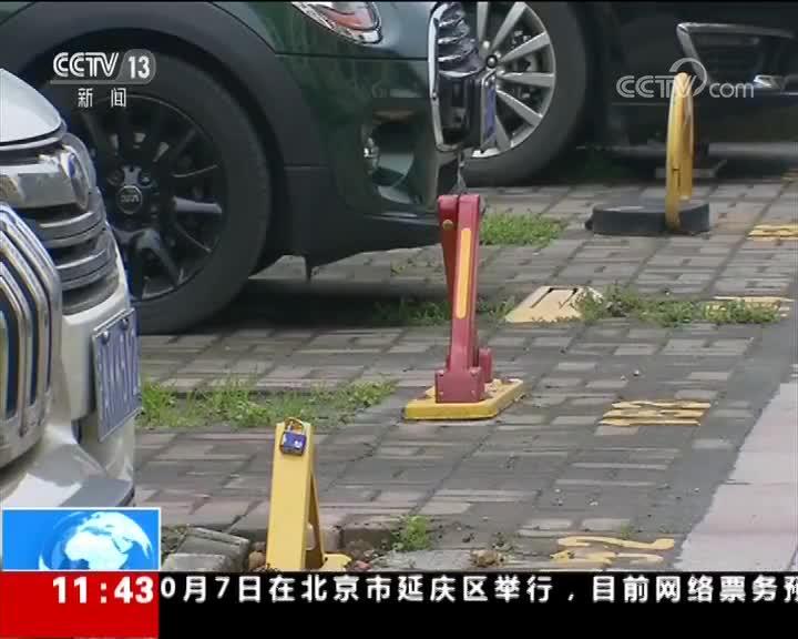 [视频]私装地锁成风 人为加剧停车难