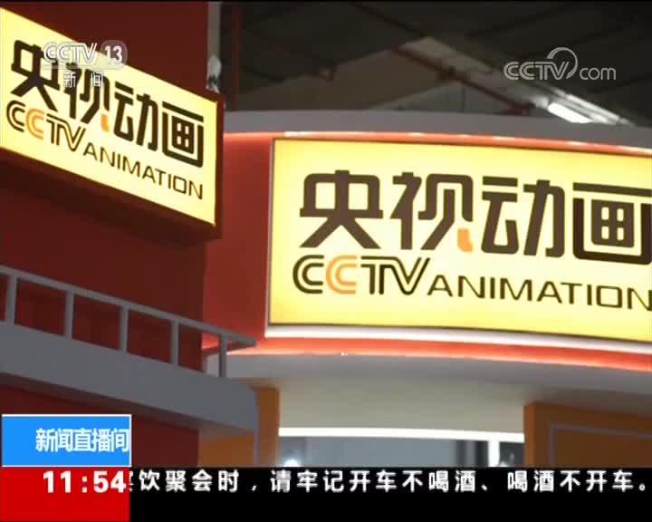 [视频]第十五届中国国际动漫节 国产动漫引人注目