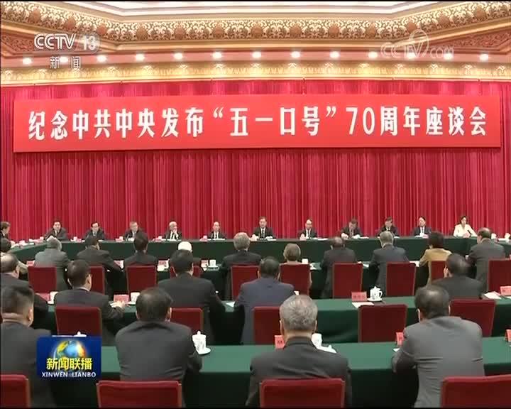 """[视频]纪念中共中央发布""""五一口号""""70周年座谈会在京举行 汪洋出席并讲话"""