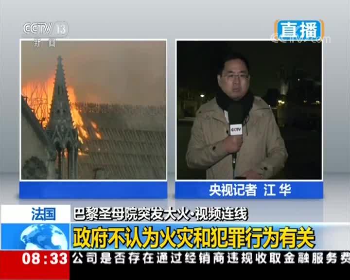 [视频]法国 巴黎圣母院突发大火·视频连线 灭火工作接近尾声