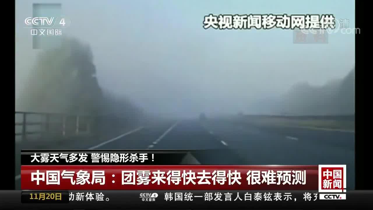 [视频]大雾天气多发 警惕隐形杀手!