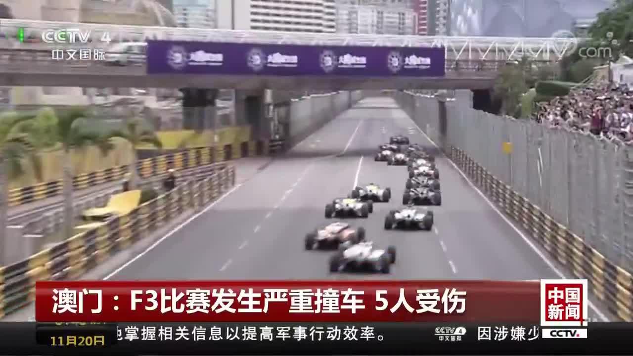 [视频]澳门:F3比赛发生严重撞车 5人受伤