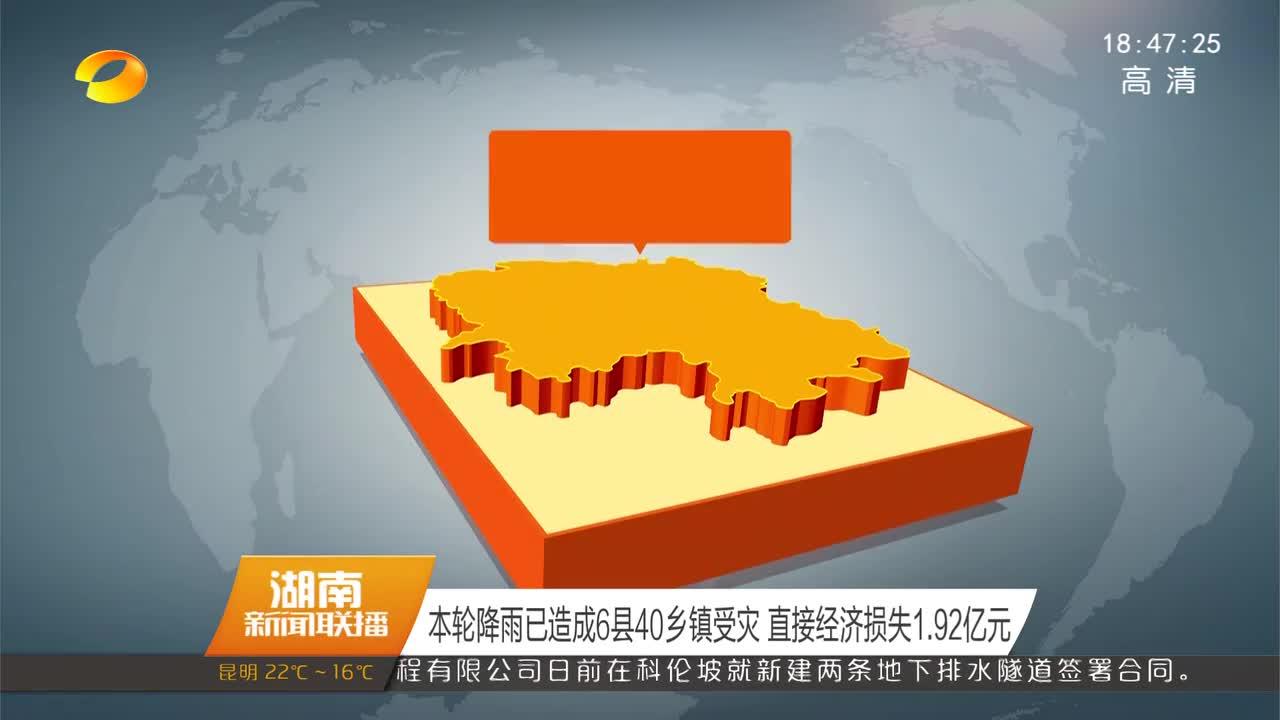 2018年05月31日湖南新闻联播