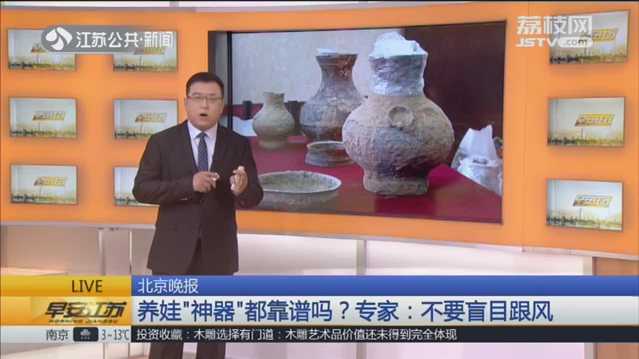 """[视频]洛阳西汉古墓出土液体成分确定 系古人用矾石水所制""""仙药"""""""