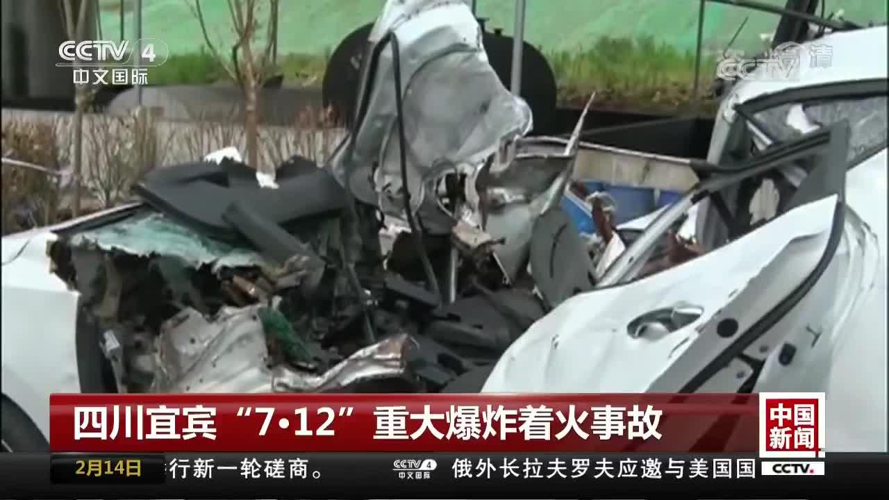 """[视频]四川宜宾""""7·12""""重大爆炸着火事故"""