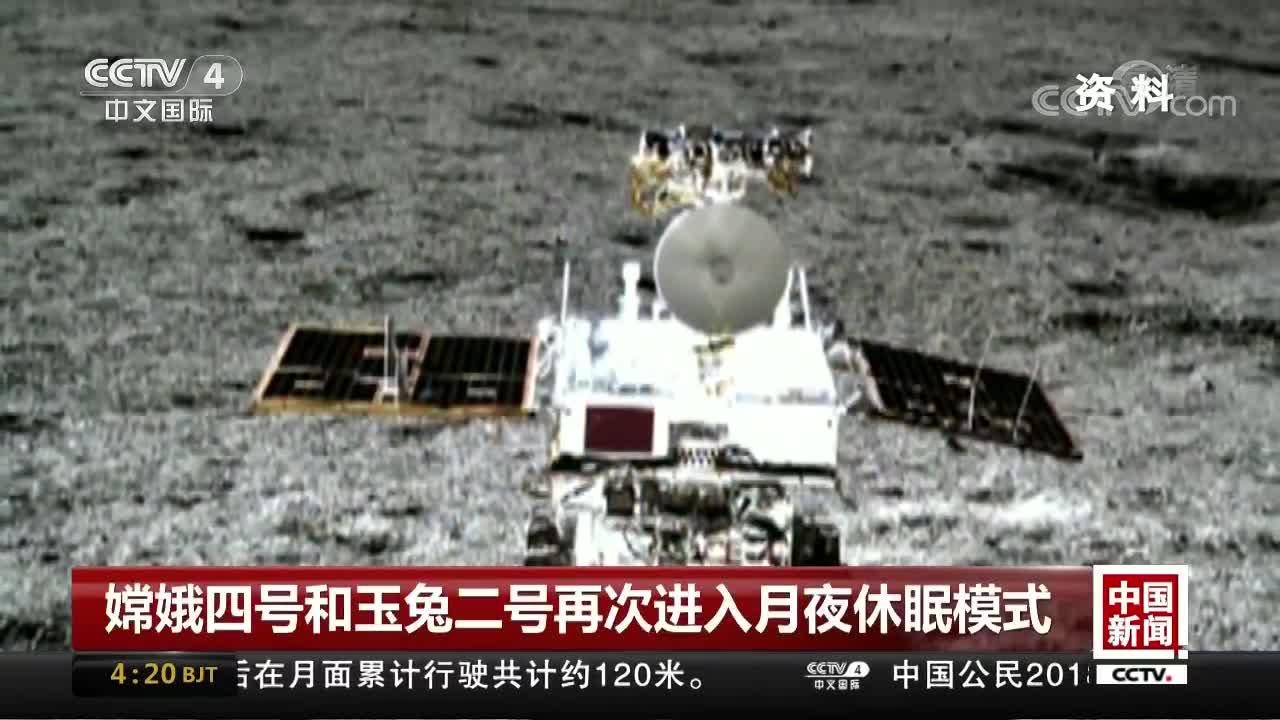 [视频]嫦娥四号和玉兔二号再次进入月夜休眠模式