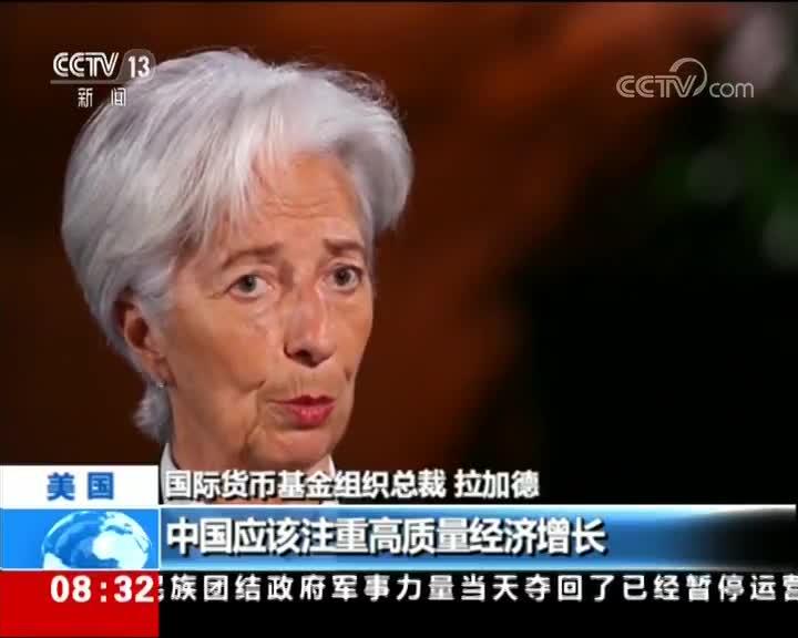 [视频]专访国际货币基金组织总裁 拉加德:中国经济增长更加注重质量