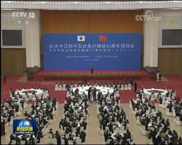 [视频]李克强与日本首相共同出席纪念中日和平友好条约缔结40周年招待会并致辞