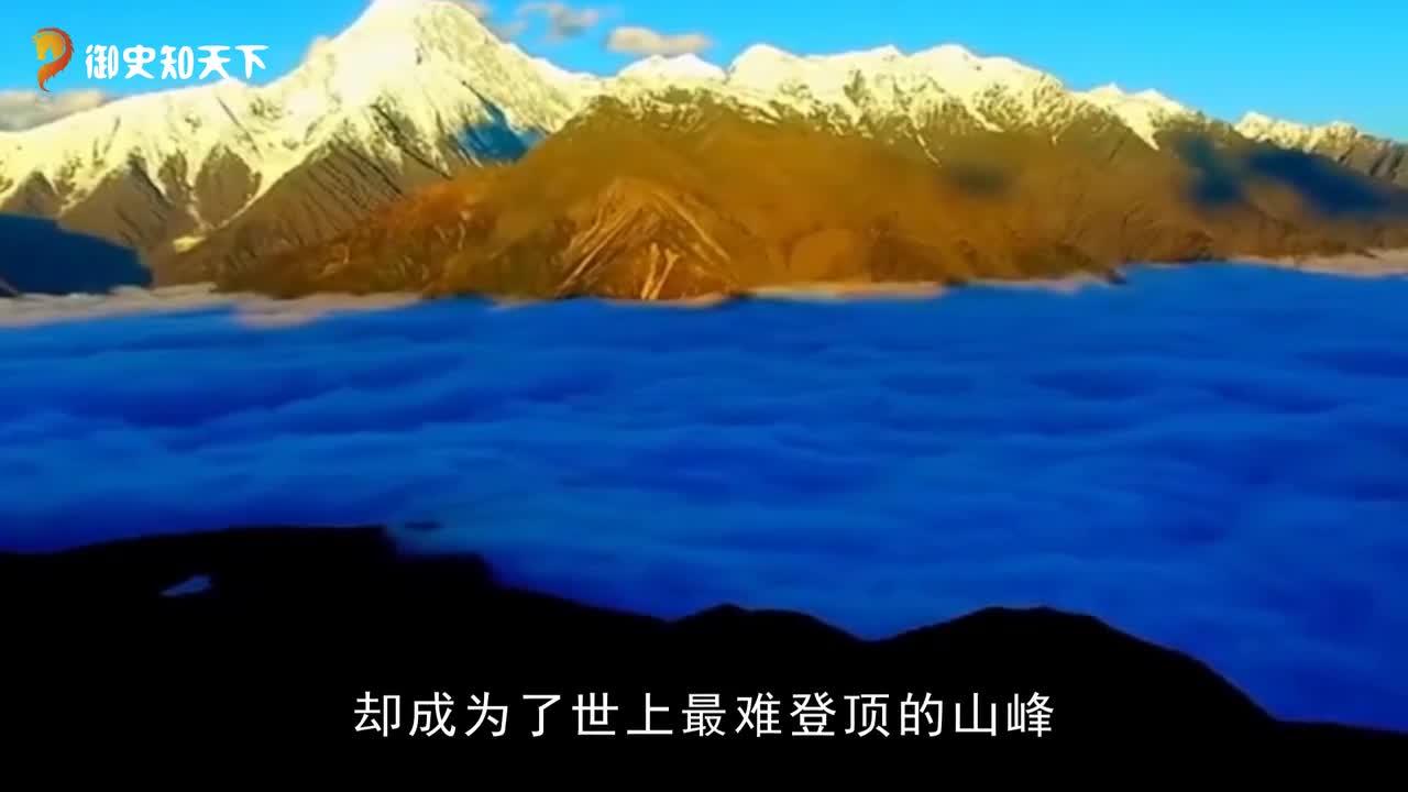 [视频]世界上最难登顶的山峰:仅高305米