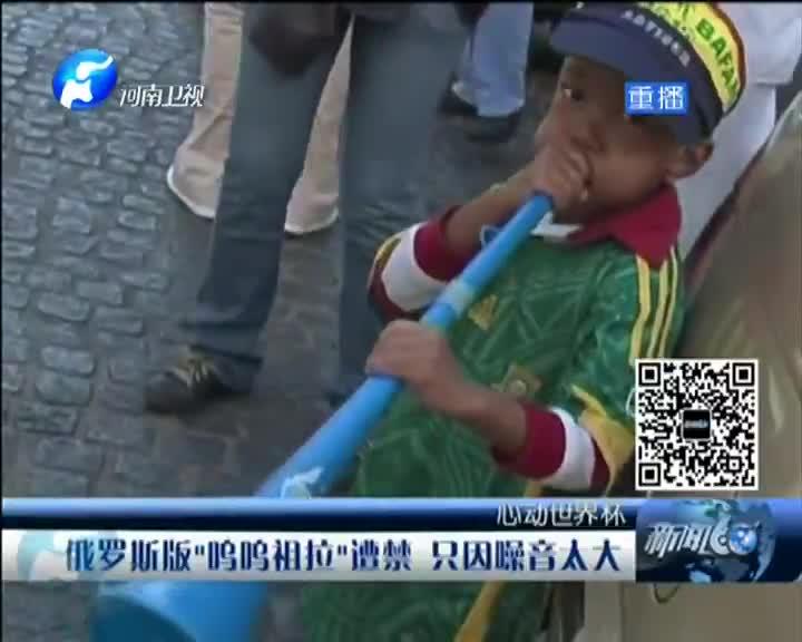 """[视频]世界杯俄罗斯版""""呜呜祖拉""""遭禁 只因噪音太大"""