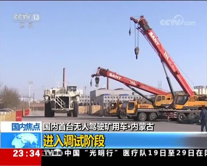 [视频]国内首台无人驾驶矿用车·内蒙古 进入调试阶段