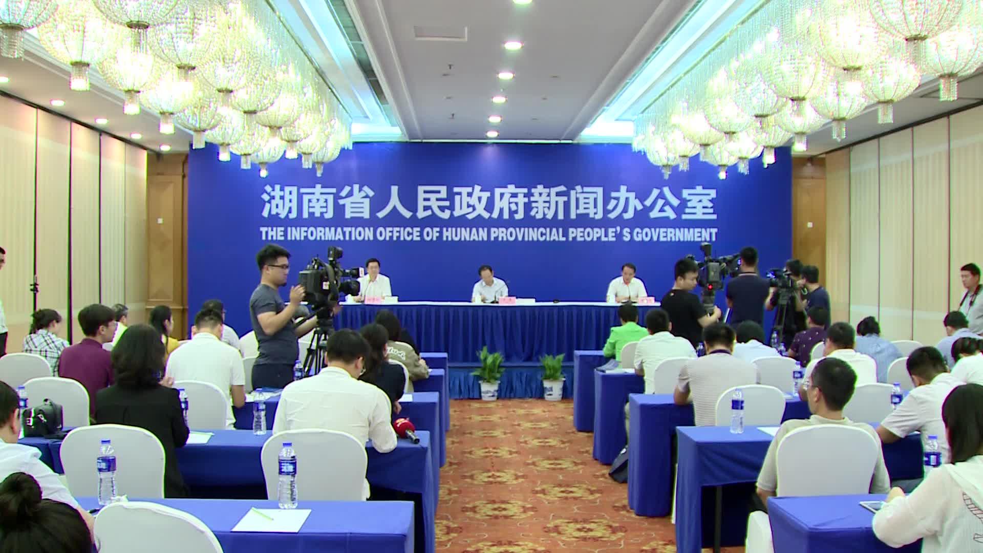 【全程回放】《2018年湖南蓝皮书》新闻发布会
