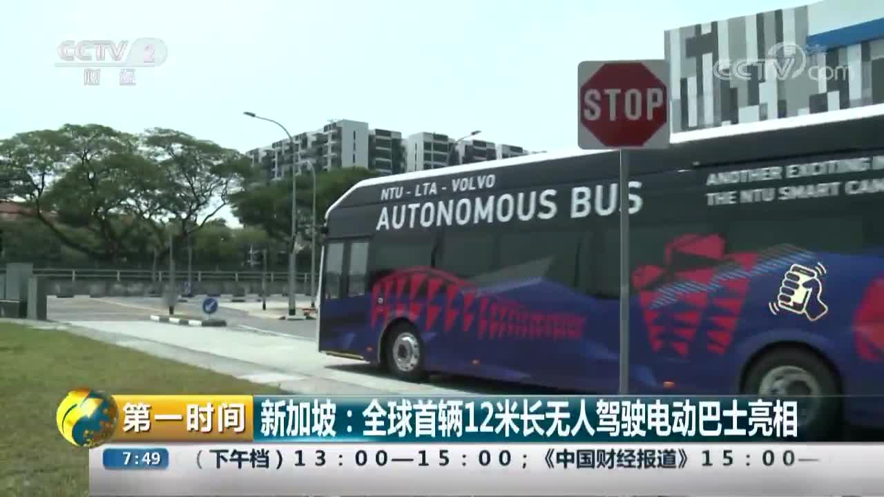 [视频]新加坡:全球首辆12米长无人驾驶电动巴士亮相