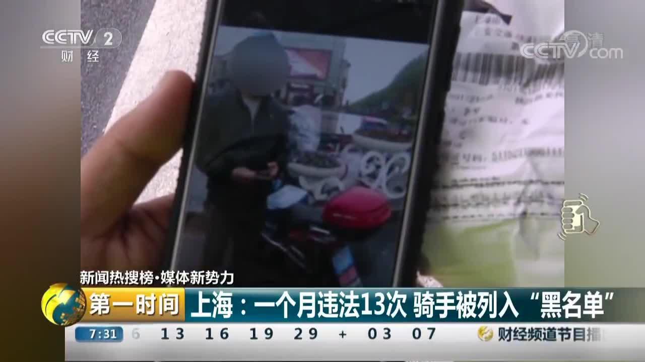 """[视频]上海:一个月违法13次 骑手被列入""""黑名单"""""""