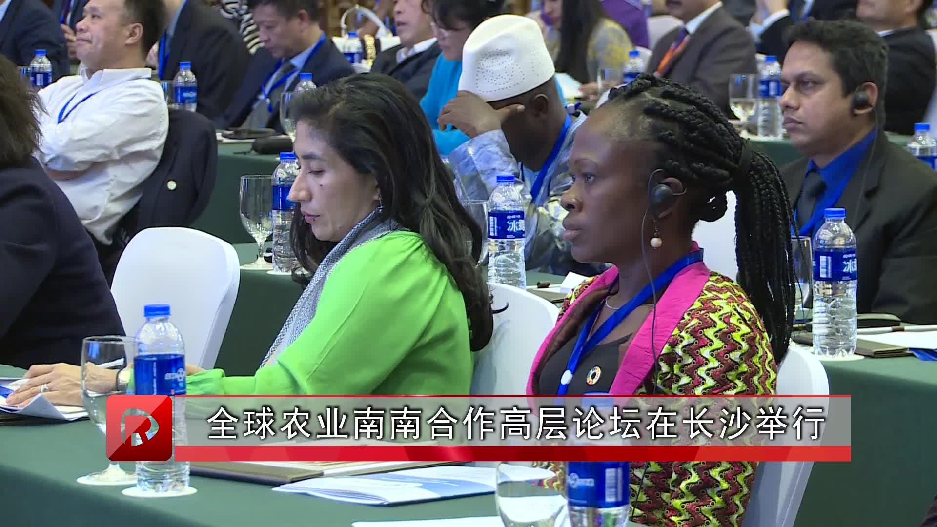 全球农业南南合作高层论坛在长沙举行
