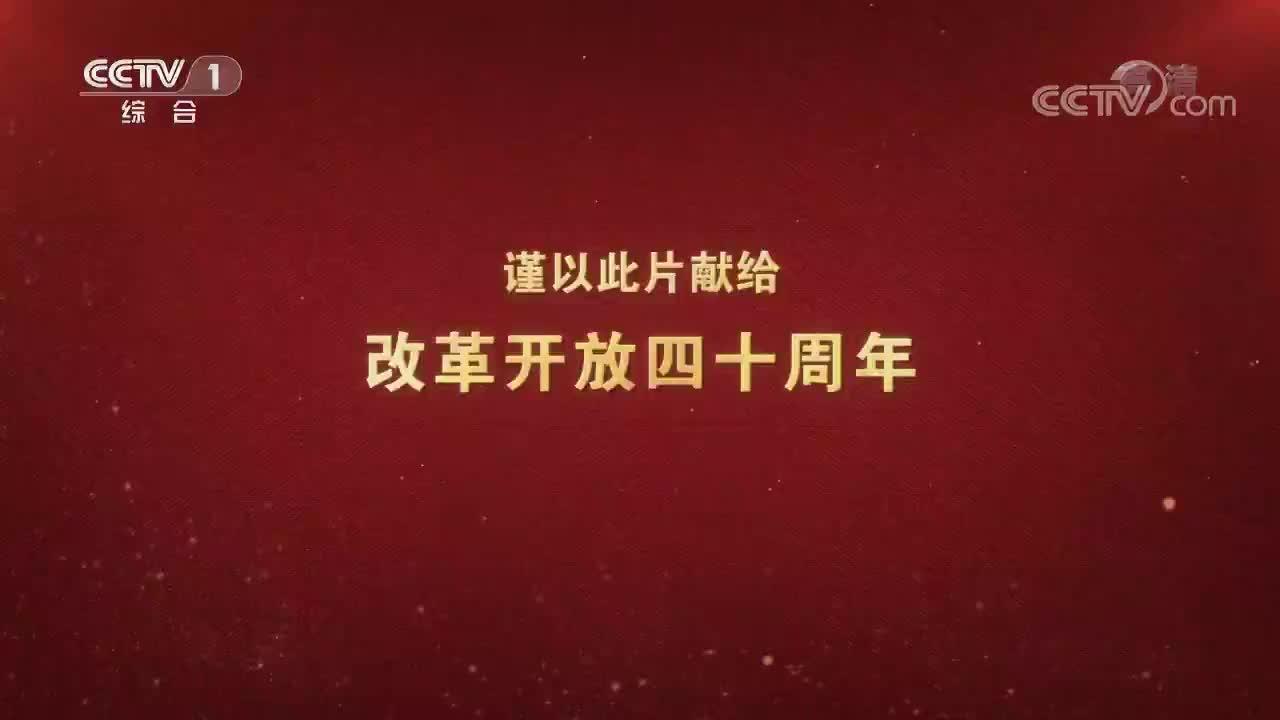 [视频]《必由之路》第五集:立国之本