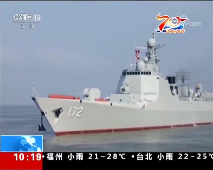 [视频]人民海军成立70周年 大批年轻指挥官走上强军舞台