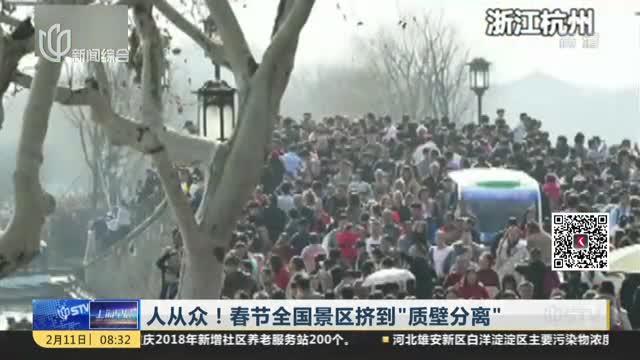 """[视频]人从众!春节全国景区挤到""""质壁分离"""""""
