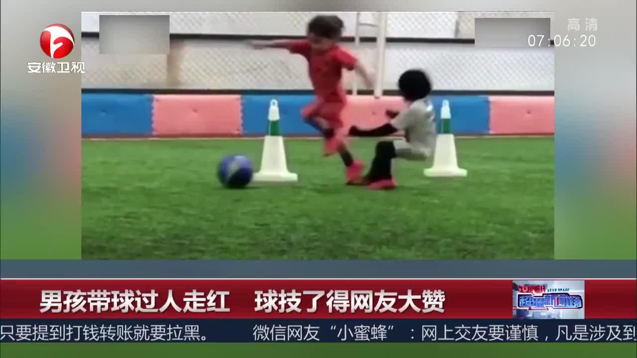 [视频]男孩带球过人走红 球技了得网友大赞