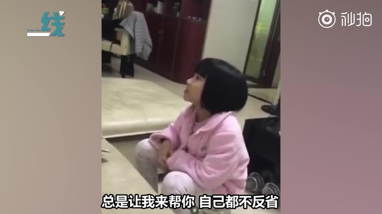 """[视频]全程高能!女孩被批评后""""语重心长""""教育家长:要用古诗来骂人"""