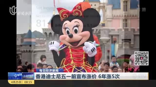 [视频]香港迪士尼五一前宣布涨价 6年涨5次:每年600多万游客 4年亏6亿