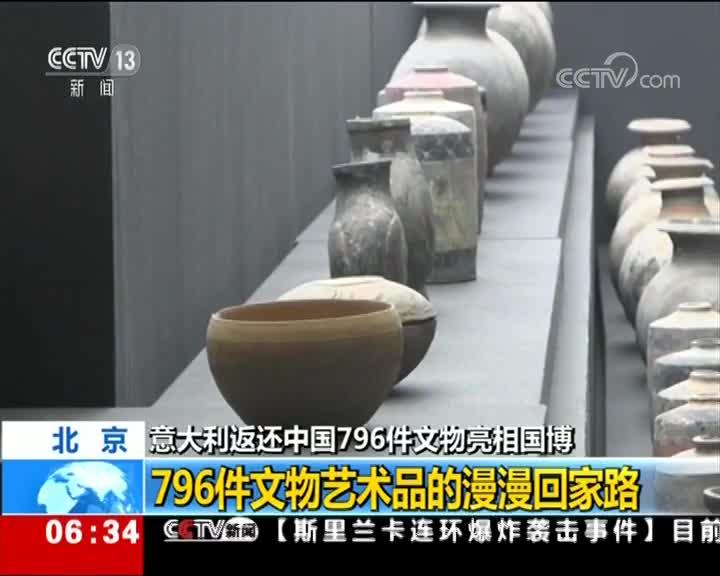 [视频]意大利返还中国796件文物亮相国博 796件文物艺术