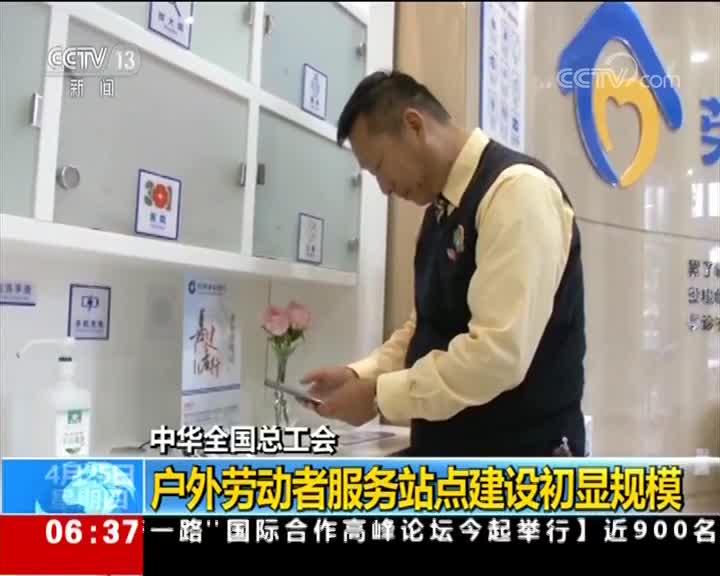 [视频]中华全国总工会 户外劳动者服务站点建设初显规模