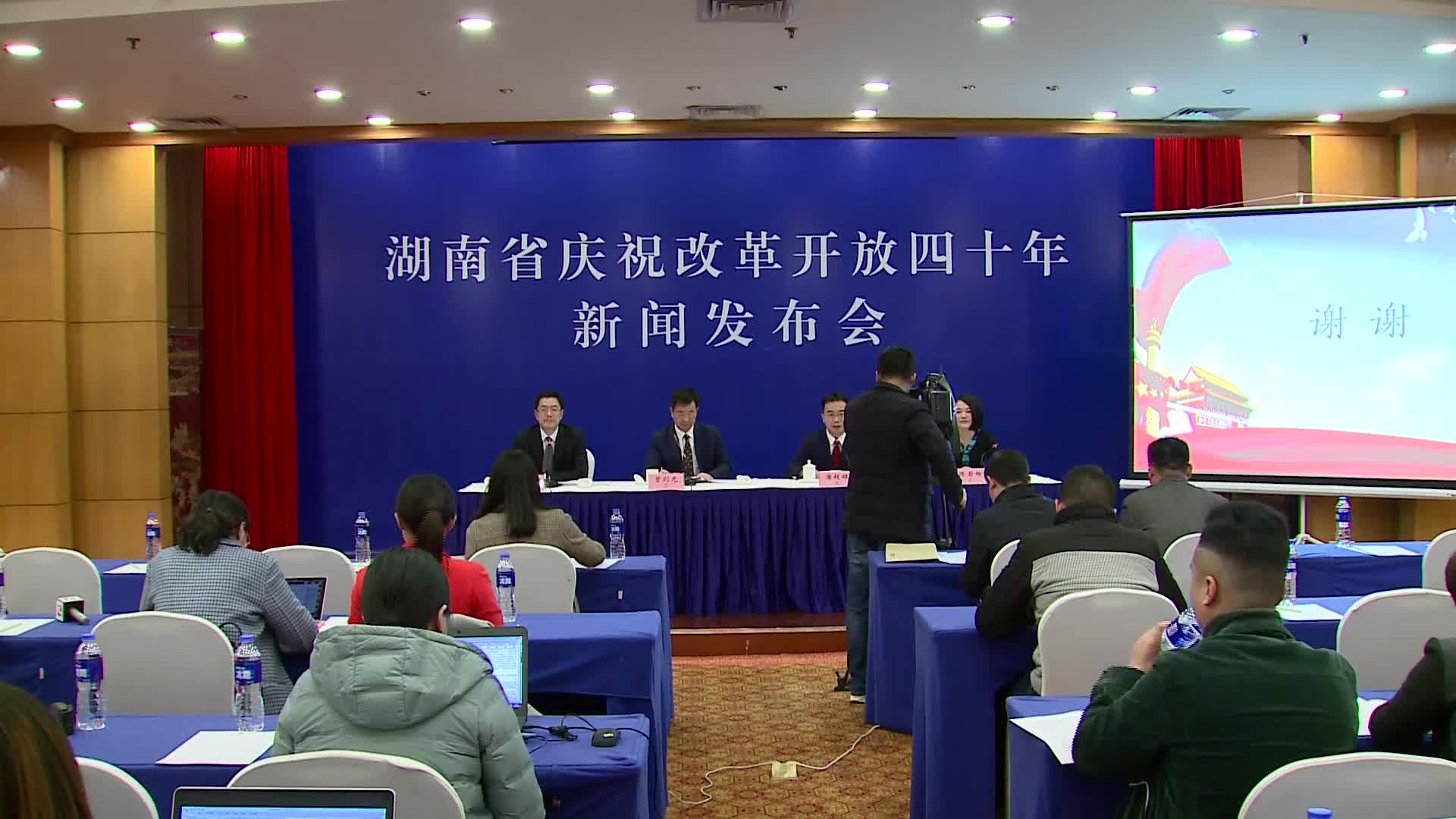 【全程回放】湖南省庆祝改革开放四十年系列新闻发布会:全面深化改革工作成就