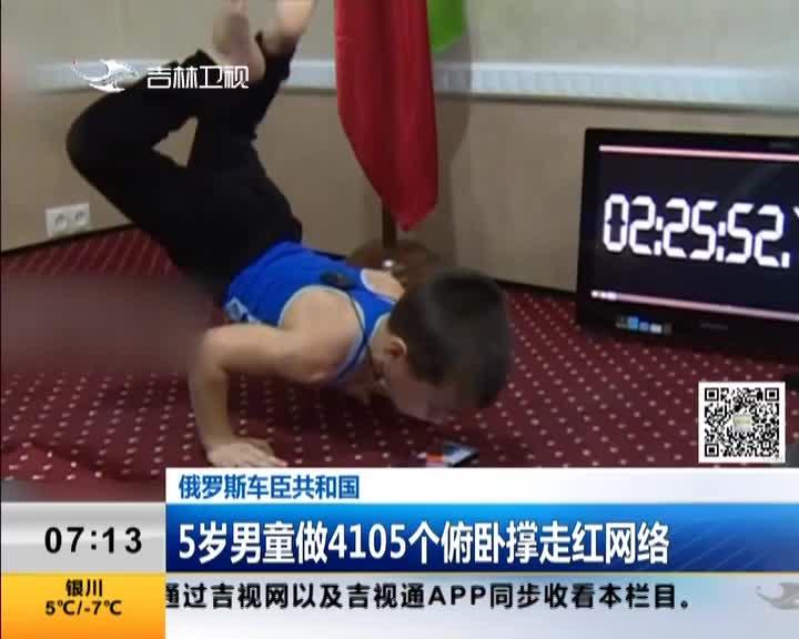[视频]5岁男童做4105个俯卧撑走红网络