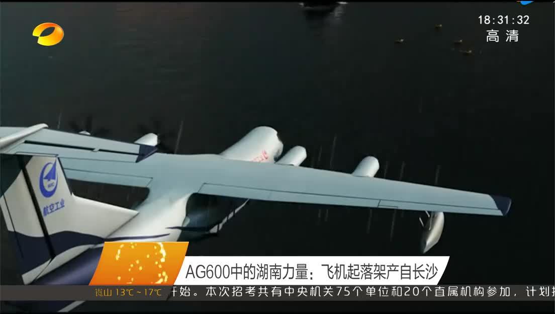 AG600中的湖南力量:飞机起落架产自长沙