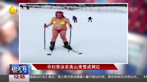 [视频]孕妇穿泳衣滑雪成网红
