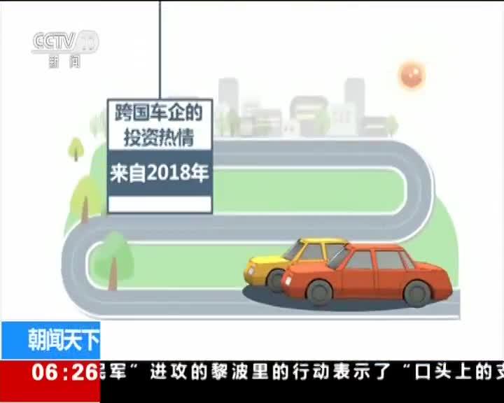[视频]2019上海国际车展 中国汽车业:在开放中不断壮大