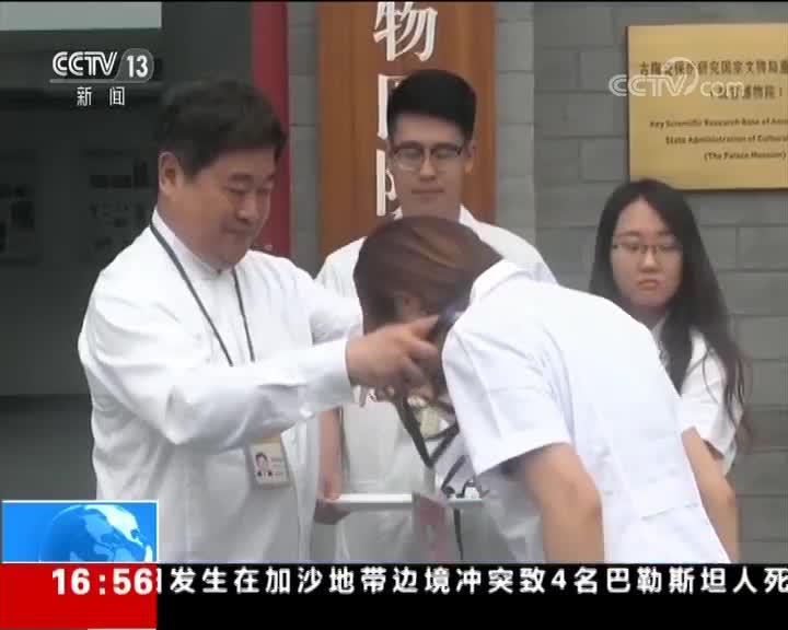 [视频]北京故宫文物医院开放 迎首批预约观众