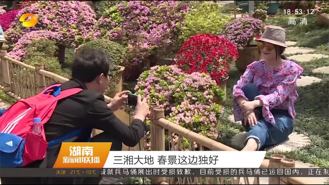 2018年04月08日湖南新闻联播