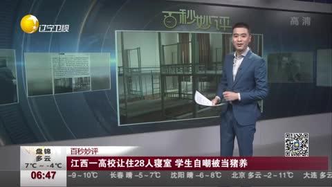 [视频]江西一高校让住28人寝室 学生自嘲被当猪养