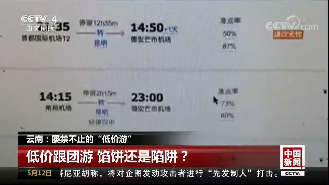 """[视频]云南:屡禁不止的""""低价游"""""""